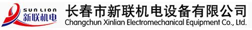 长春市新联机电设备有限公司