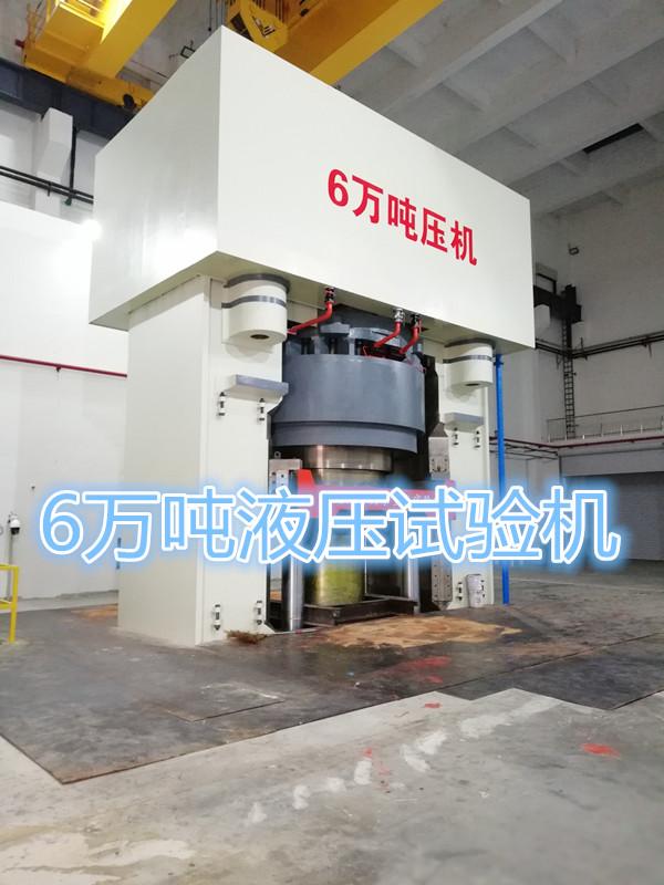 60000吨液压机